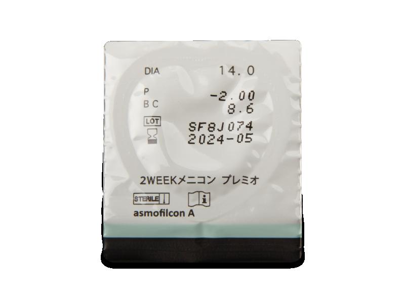 Menicon PremiO (6 lenti) - Blister della lente